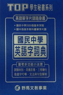 【JC書局】野馬 國中 會考  秘書手冊 英語字詞典 (單字、片語)  隨身讀(可放口袋)