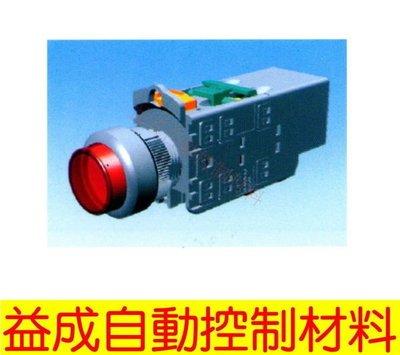 【益成自動控制材料行】TEND TN2 22.25φ凸頭交替照光(附變壓器)TN2TA