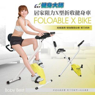 健身大師—新一代雕塑者超阻力型X型健身車-大黃蜂