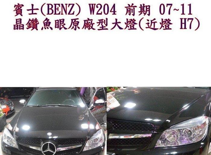 花蓮【阿勇的店】 BENZ 賓士 W204 晶鑽魚眼式大燈 07 08 09 10年C200 C300 C220 專用.