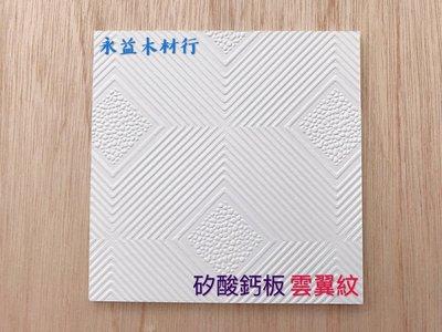 *永益木材行(台北)*雲翼紋 矽酸鈣板 防火板 輕鋼架 天花板 /  片 台北市