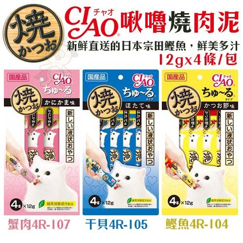 *WANG*日本CIAO《啾嚕燒肉泥》12gx4條 貓肉泥 貓零食 多種口味可選