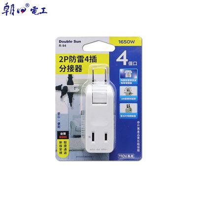 【含稅店】朝日電工 雙日 R-94 2P防雷4插分接器15A 電源分接器 電源1分4 插頭 插座 突波保護