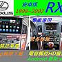 安卓機 lexus RX330 RX350 RX300 觸控 主機...
