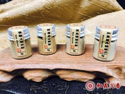 沉/檀粉【和義沉香】《編號K3-3A》極品行家日夜品香體驗組 薰香沉/檀粉 頂級品香享受 體驗價$288