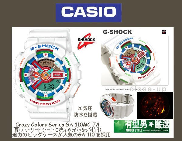 有型男~CASIO G-SHOCK CRAZY COLORS GA-110MC-7 鋼彈彩霸魂 Baby-G 黑金 迷彩