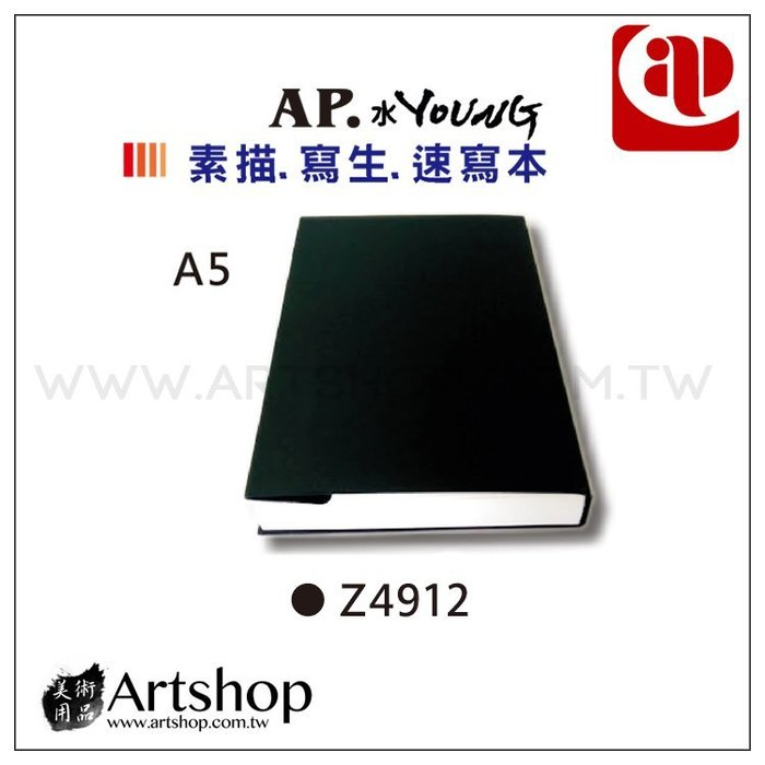 【Artshop美術用品】AP 素描寫生速寫本 (A5) Z4912