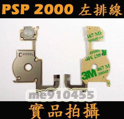 PSP 2000 十字鈕排線 PSP 2007 左按鍵 L鍵 排線 無反應 舊版3000通用零件 已貼膠  零件 有現貨