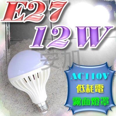 光展 E27 12W LED 球泡燈 白 LED省電燈泡 壁燈 投射燈 照明燈 球型燈泡 節能燈泡  LED