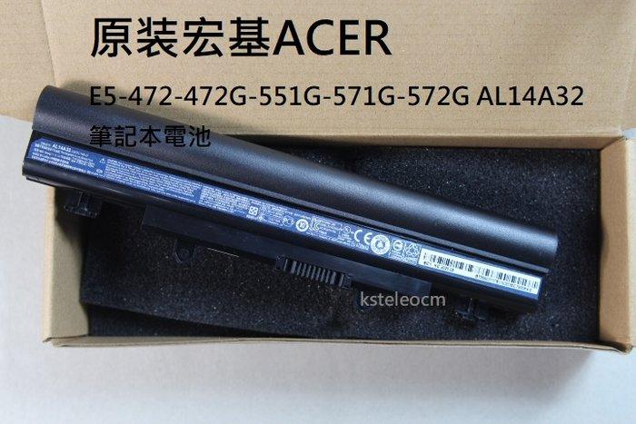 原裝宏基ACER E5-472-472G-551G-571G-572G AL14A32筆記本電池