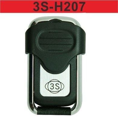 遙控器達人3S-H207 遙控器拷貝 固定碼 學習碼 滾動碼 車庫門 鐵捲門 車道