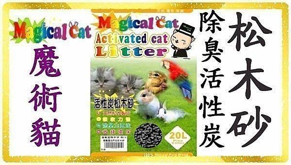 強妮寵物◎日本Magical Cat 魔術貓A+超強除臭活性炭松木砂 松樹砂 中包20L 3包特惠990元免運費