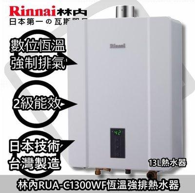 【陽光廚藝】高雄送安裝10300元☆林內RUA-C1300WF強排恆溫熱水器RUA-C1300(高雄專用NG2天然)