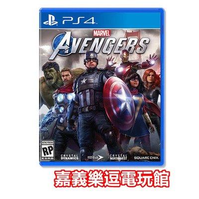 【PS4遊戲片】【附特典DLC】漫威復仇者聯盟 MARVEL ✪中文版全新品✪ 嘉義樂逗電玩館
