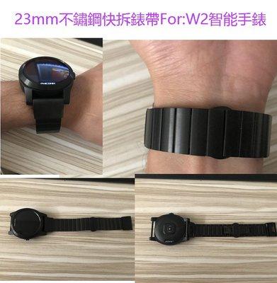 丁丁 PHICOMM 斐訊 W2 23mm 商務單珠金屬不鏽鋼智能手錶快拆錶帶 設計符合人體工學 佩戴舒適 替換腕帶
