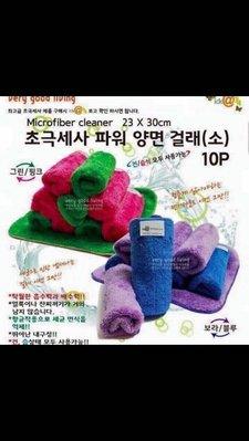 特價韓國-雙層雙色超細纖維抹布1包10條-現貨(顏色隨機)