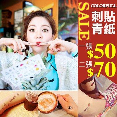 COLORFULL~【02120008】日韓熱賣 可愛身體彩繪刺青紋身貼紙 12款 一張50 二張70