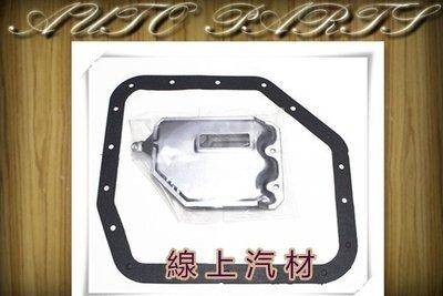 線上汽材 台製 變速箱自排小修包/變速箱墊片+變速箱濾網/4速 CORONA/COROLLA 1.6/TERCE 1.5