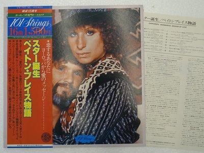 【柯南唱片】Barbra Streisand (芭芭拉史翠珊) //YW-7023 >日版LP