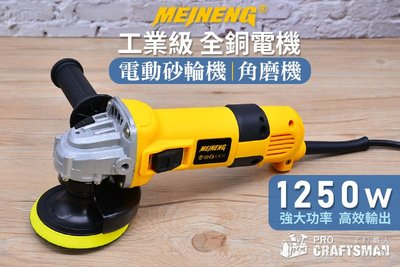 《工具職人》1250W工業級110V-電動砂輪機/角磨機 砂輪片砂布輪砂紙鋸片 鋰電鑽頭尾切割切斷機 氣動研磨打磨拋光機