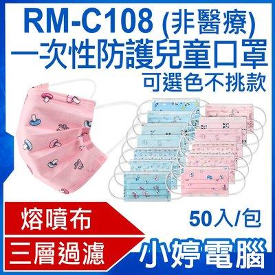 【小婷電腦*口罩】預購 RM-C108一次性防護兒童口罩 50入/包 粉色不挑款 3層過濾 熔噴布 隔離汙染(非醫療)