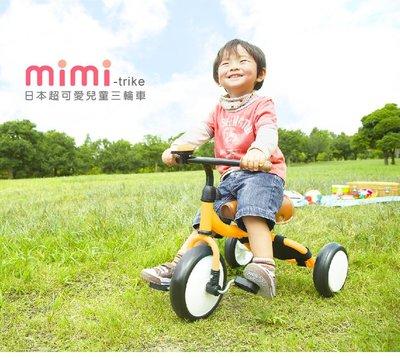 日本mimi-trike 三輪車-黃色(公司貨;有保固)