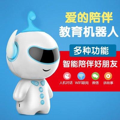 廠家~低價兒童早教人工智能機器人玩具聯上網語音對話Al男女孩家教育學習機