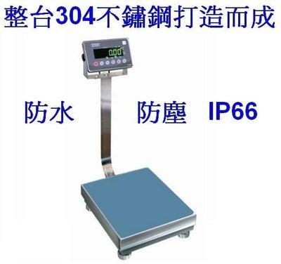 IP66 防水等級【300Kg X 50g】不銹鋼電子防水台秤 電子秤 磅秤 !! ☆磅秤生活館☆ 台北市