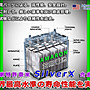 ☎ 挺苙汽車電池 ►愛馬龍銀合金電瓶85D23L CAMRY RAV4 LEXUS X-TRAIL TEANA N-RV