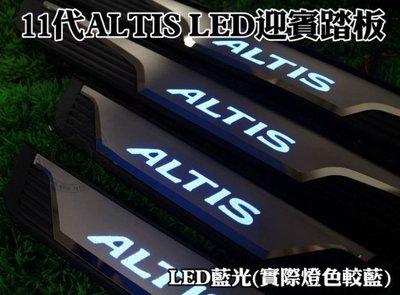 中壢【阿勇的店】2013年後 11代 ALTIS 原廠OEM 含塑件款 專用LED白金門檻迎賓冷光踏板 專業安裝 藍光