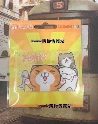 (全新現貨) icash 2.0 白爛貓  歡樂款