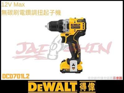 【桃園戀】含稅 DEWALT 得偉 12V Max 無刷電鑽調扭起子機 DCD701L2 3.0Ah雙電池