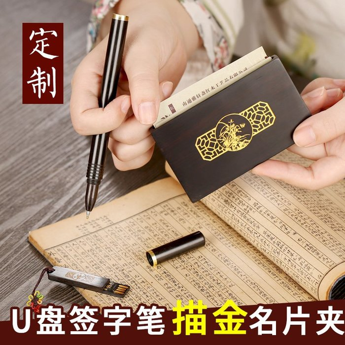 木質高檔中性筆名片盒U盤商務禮品 紅木簽字筆創意定制刻字logo