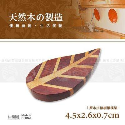 ~賣餐具~原木拼接樹葉筷架 筷架 10入裝 2301579573277~附發票~