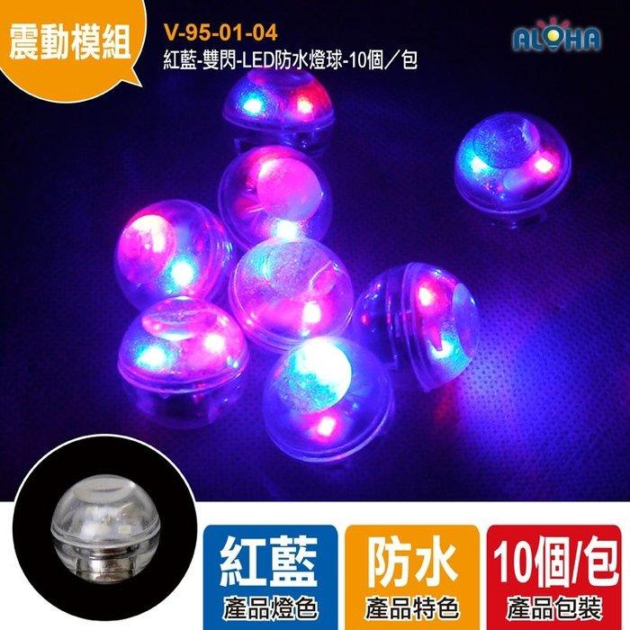 DIY震動發光小燈【V-95-01-04】紅藍-雙閃-LED防水燈球(10個/包)  燈籠元宵燈會 DIY組裝