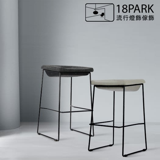 【18Park 】極簡設計 Line structure [ 線構吧檯椅 ]