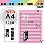 OL嚴選【longder龍德】電腦標籤紙 21格 LD- ...