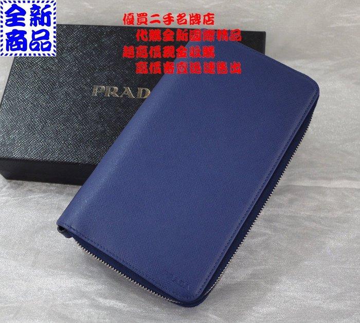 優買二手精品名牌店 PRADA 2M1303 藍色 荔枝皮 雙拉鍊 伸縮 隱藏 把手 大容量 手拿包 長夾 護照夾 全新