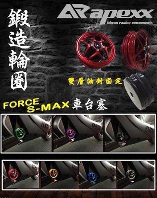 Hz二輪精品 SMAX FORCE 155 輪框造型 中柱車台塞 中柱塞 車台塞 燒鈦螺絲 FORCE155 S MAX