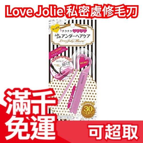 日本製 Love Jolie 私密處修毛刀 比基尼線修剪 剃刀 刮刀 臀部除毛 ❤JP Plus+