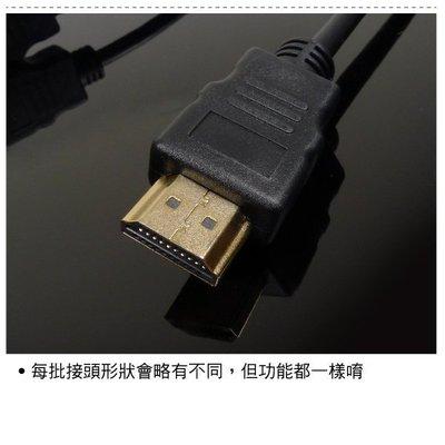 【贈品禮品】B2847 HDMI傳輸線-1.5M/150cm/1.5米/數位 高畫質 傳輸線/訊號線/藍光播放機/筆記型