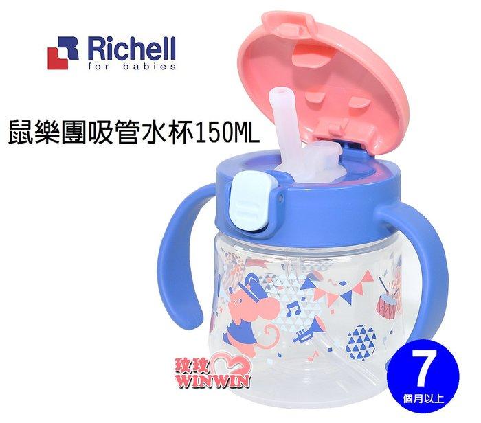 *玟玟*Richell 日本利其爾TLI第二代水杯系列,利其爾鼠樂團吸管水杯150ML,橢圓型吸管設計420124