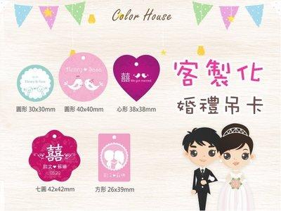 【卡樂好市】【客製婚禮吊卡 3cm & 4cm】婚禮小物 / 結婚用品 / 喜宴婚宴卡 / 吊牌