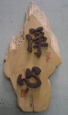 (禪智木之藝)立體字木雕 樟木 立體字 雕刻 立體雕刻藝術 工廠直營-淨心