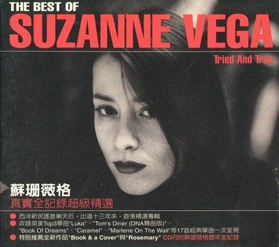 《絕版專賣》Suzanne Vega 蘇珊薇格 / Tried and True 真實全記錄超級精選 (外紙盒完整)