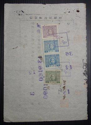 AA48 (早期印花文獻)公賣局36年收據貼第一版國父像印花4枚含100元高額票一枚罕少