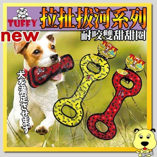 【幸福培菓寵物】美國TUFFY》狗狗玩具拉扯拔河系列耐咬雙甜甜圈 特價449