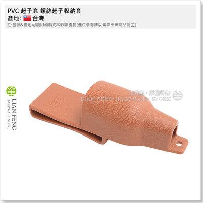 【工具屋】*含稅* PVC 起子套 螺絲起子收納套 螺絲起子型置物 電工 適用腰帶 工具袋 工具套 水電 台灣製