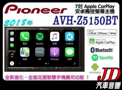 【JD 新北 桃園】先鋒 Pioneer AVH-Z5150BT 7吋 Apple CarPlay&安卓觸控螢幕主機。