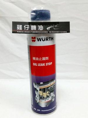 【雞仔機油】WURTH Oil Leak Stop 機油止漏劑